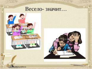 Весело- значит… Levkovich2406@rambler.ru