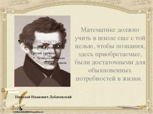 Николай Иванович Лобачевский Математике должно учить в школе еще с той целью