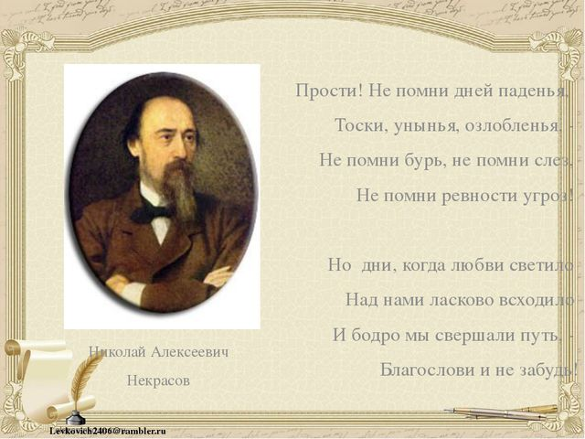 Николай Алексеевич Некрасов Прости! Не помни дней паденья, Тоски, унынья, оз...