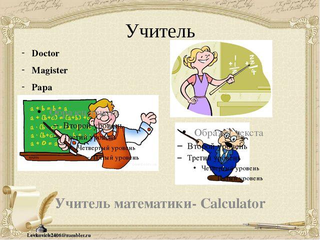 Учитель Doctor Magister Papa Учитель математики- Сalculator Levkovich2406@ram...