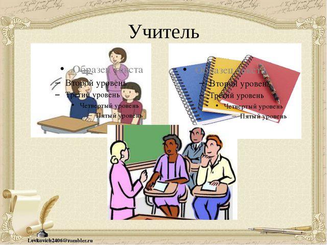 Учитель Levkovich2406@rambler.ru
