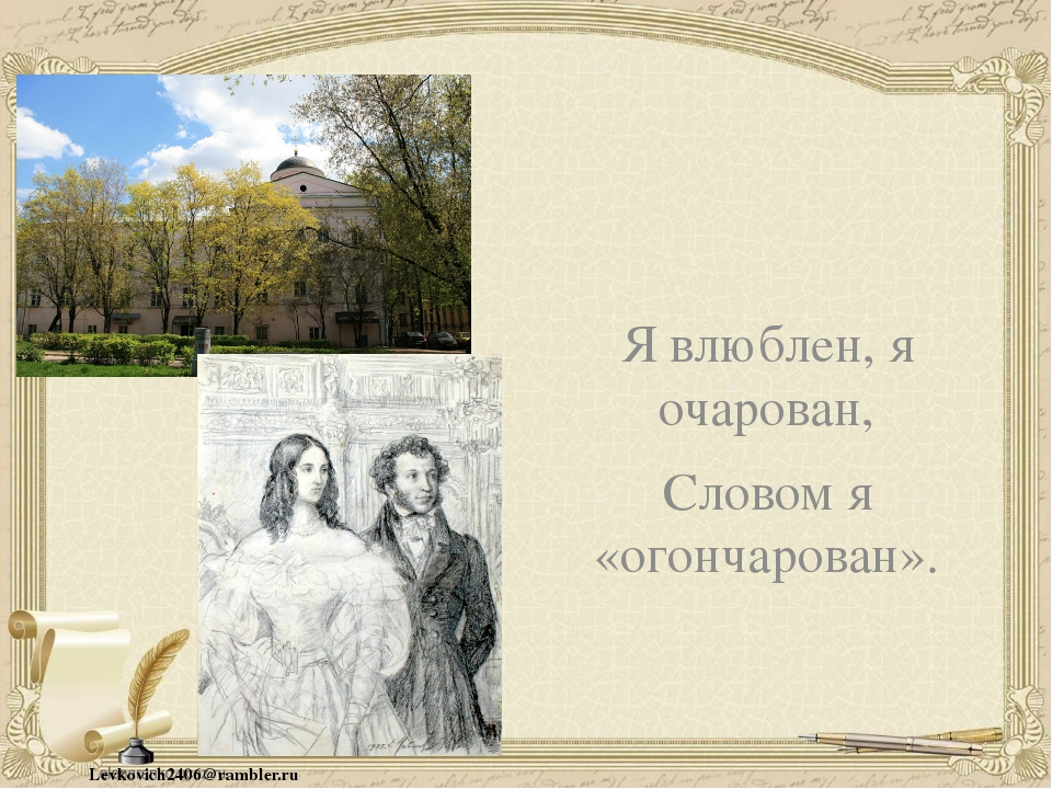Я влюблен, я очарован, Словом я «огончарован». Levkovich2406@rambler.ru