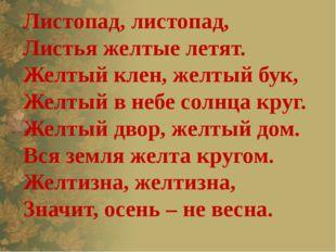 Листопад, листопад, Листья желтые летят. Желтый клен, желтый бук, Желтый в не