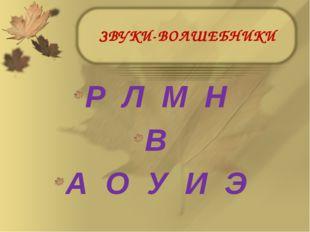 ЗВУКИ-ВОЛШЕБНИКИ Р Л М Н В А О У И Э