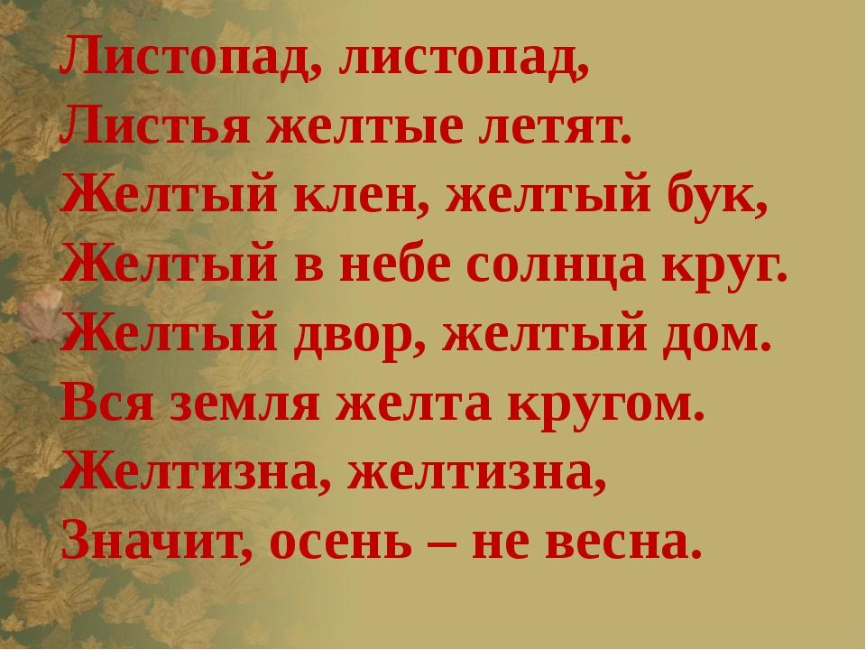 Листопад, листопад, Листья желтые летят. Желтый клен, желтый бук, Желтый в не...