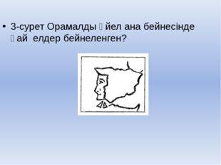 1. Үйге кірдің қара жер, Назарыңды сала көр Шыр үйіріліп, үңіліп, Іздегеніңді