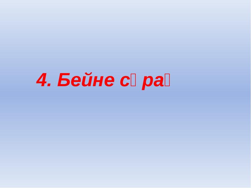 4. Бейне сұрақ