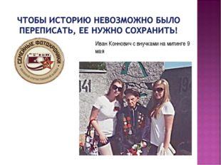 Иван Коннович с внучками на митинге 9 мая