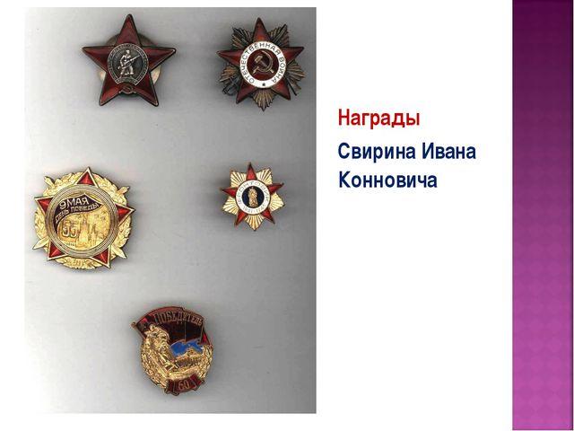 Награды Свирина Ивана Конновича
