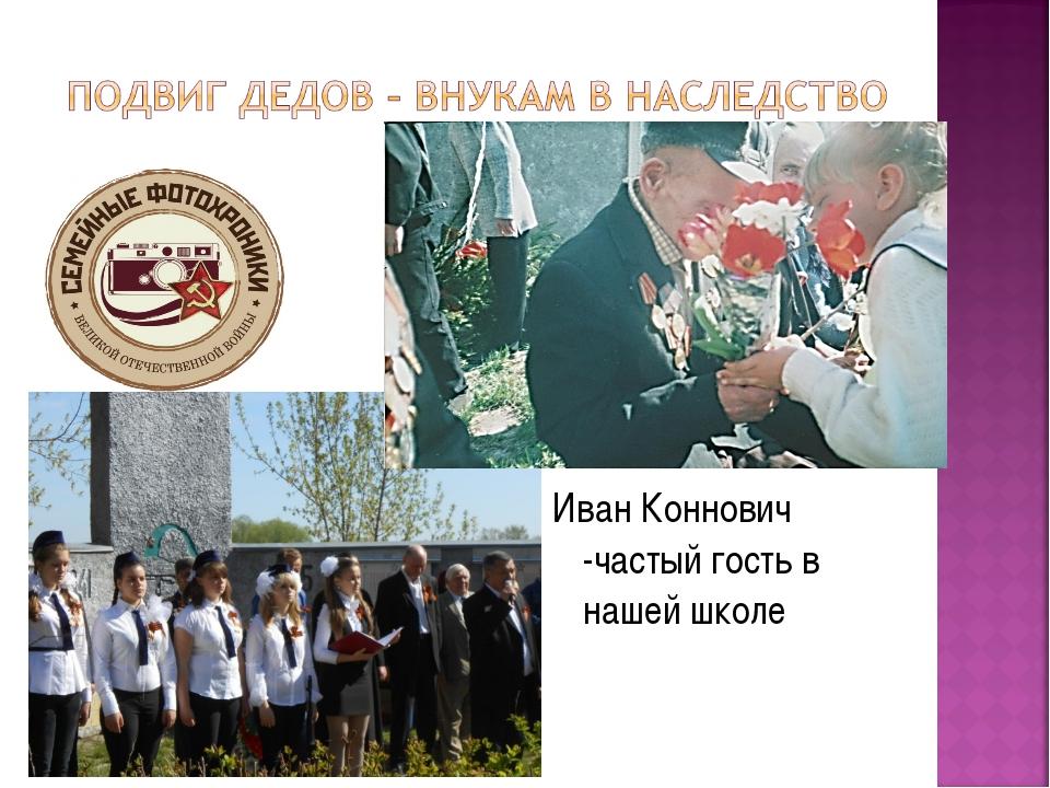 Иван Коннович -частый гость в нашей школе