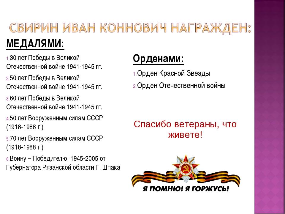 МЕДАЛЯМИ: 30 лет Победы в Великой Отечественной войне 1941-1945 гг. 50 лет По...