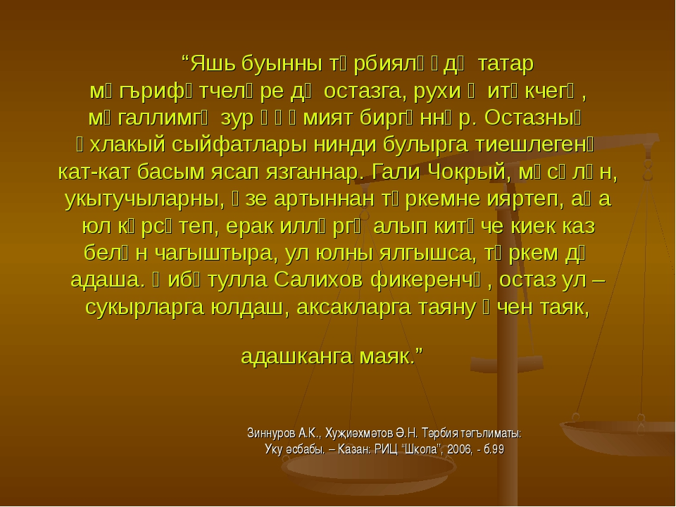 """Яшь буынны тәрбияләүдә татар мәгърифәтчеләре дә остазга, рухи җитәкчегә, мө..."
