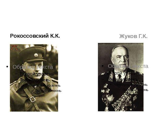 Рокоссовский К.К. Жуков Г.К.