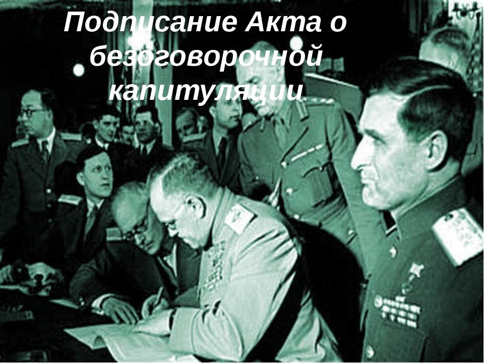 Подписание Акта о безоговорочной капитуляции