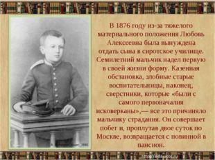 В 1876 году из-за тяжелого материального положения Любовь Алексеевна была вын