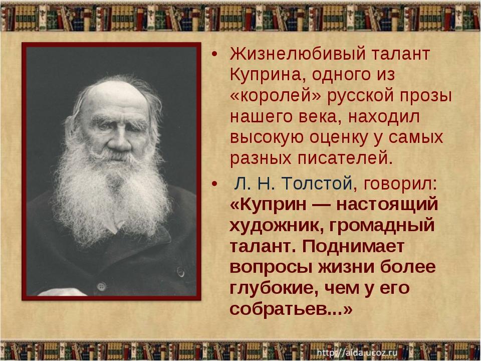 Жизнелюбивый талант Куприна, одного из «королей» русской прозы нашего века, н...