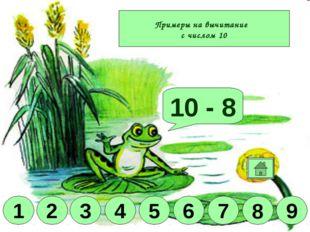 Молодец! 10 - 4 10 - 7 10 - 3 10 - 6 4 9 8 6 5 3 1 2 Примеры на вычитание с ч