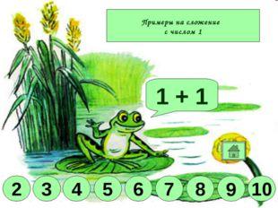 Молодец! 1 + 8 1 + 6 1 + 9 1 + 4 1 + 2 1 + 7 1 + 5 1 + 3 1 + 1 10 9 8 6 5 4 3