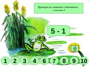 Молодец! 5 + 2 5 + 5 5 - 3 5 + 4 5 - 4 5 + 3 5 + 1 5 - 2 5 - 1 10 9 8 6 2 4 1