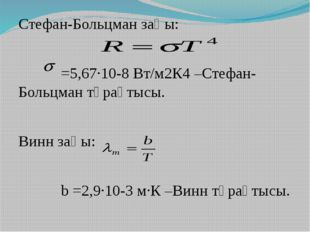 Стефан-Больцман заңы: =5,67∙10-8 Вт/м2К4 –Стефан-Больцман тұрақтысы. Винн заң