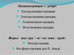 Люминесценция түрлері: Катодолюминесценция: Электролюминесценция; Хемилюминес