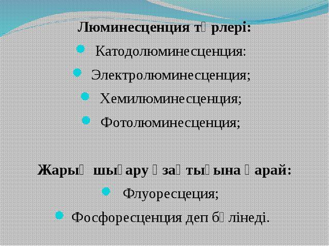 Люминесценция түрлері: Катодолюминесценция: Электролюминесценция; Хемилюминес...