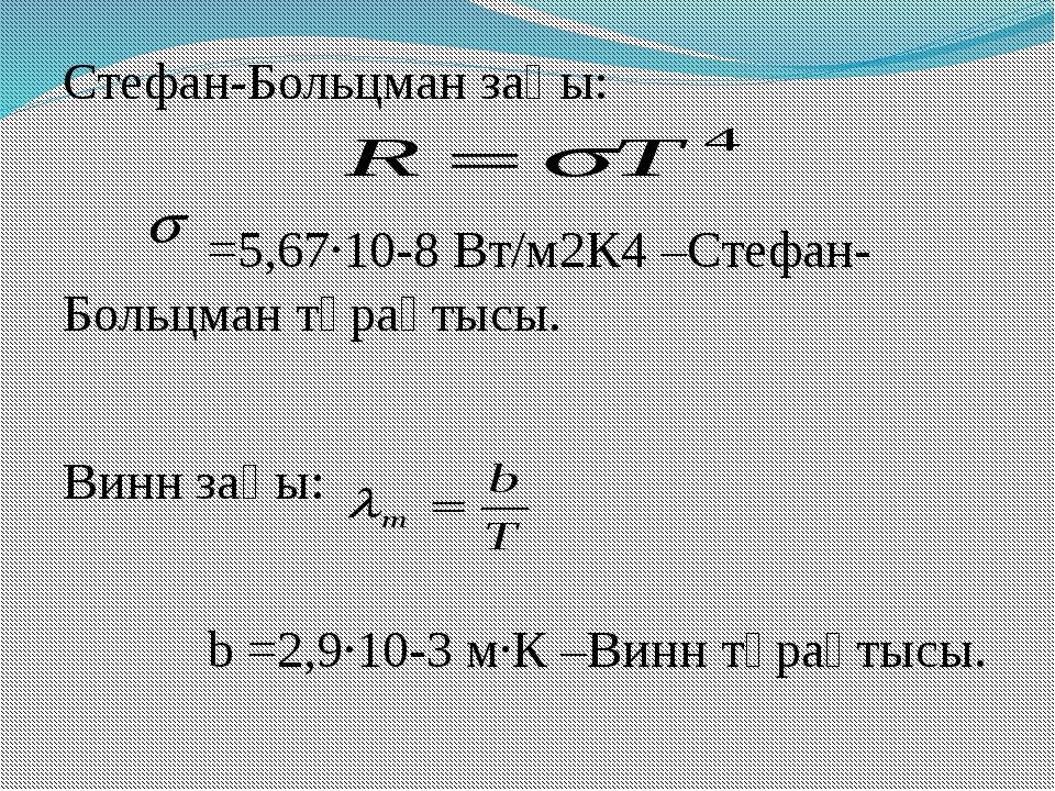 Стефан-Больцман заңы: =5,67∙10-8 Вт/м2К4 –Стефан-Больцман тұрақтысы. Винн заң...