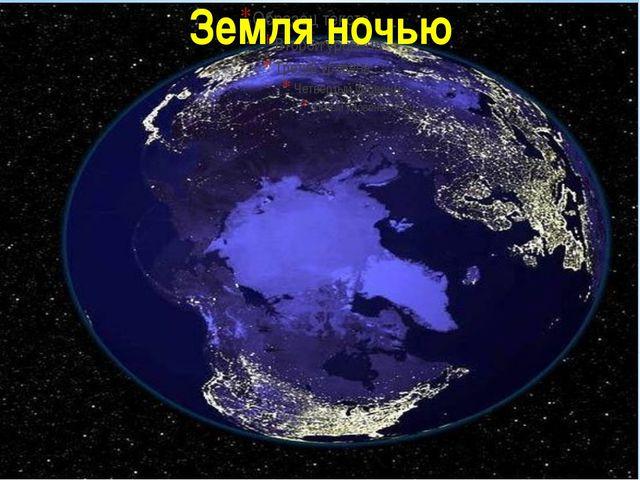 Земля ночью