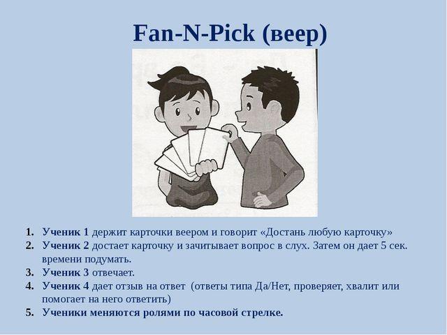 Fan-N-Pick (веер) Ученик 1 держит карточки веером и говорит «Достань любую ка...