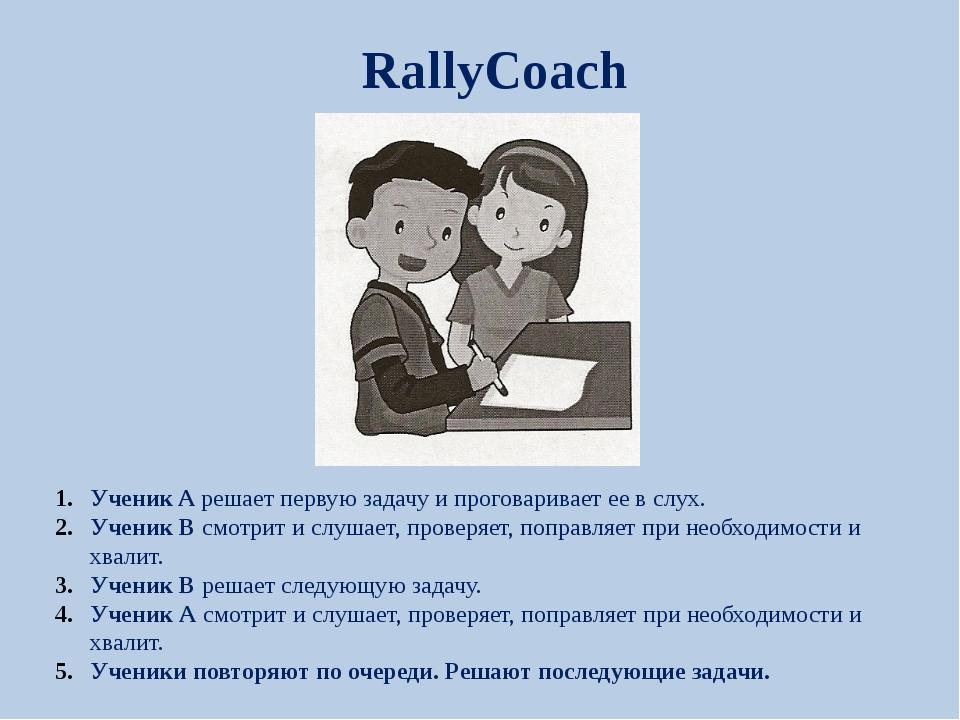 RallyCoach Ученик A решает первую задачу и проговаривает ее в слух. Ученик B...