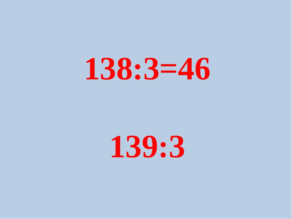 138:3=46 139:3