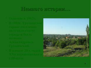 * Немного истории… Основан в 1867г. В 1883г. Грушевское горное поселение полу
