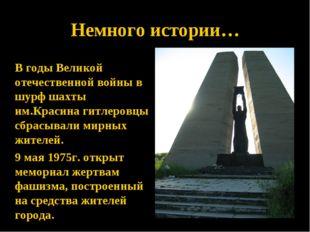 * Немного истории…  В годы Великой отечественной войны в шурф шахты им.Крас