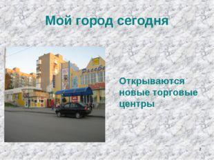 * Мой город сегодня Открываются новые торговые центры