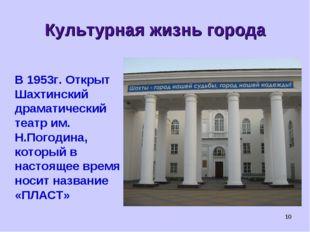 * Культурная жизнь города  В 1953г. Открыт Шахтинский драматический театр и