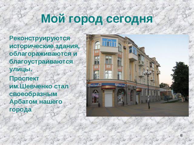 * Мой город сегодня Реконструируются исторические здания, облагораживаются и...