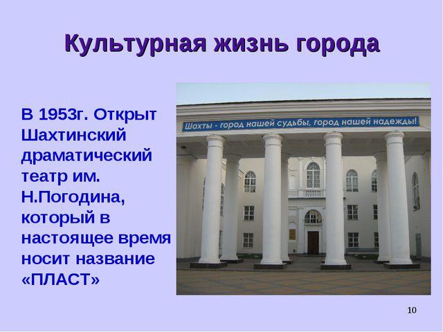 * Культурная жизнь города  В 1953г. Открыт Шахтинский драматический театр и...