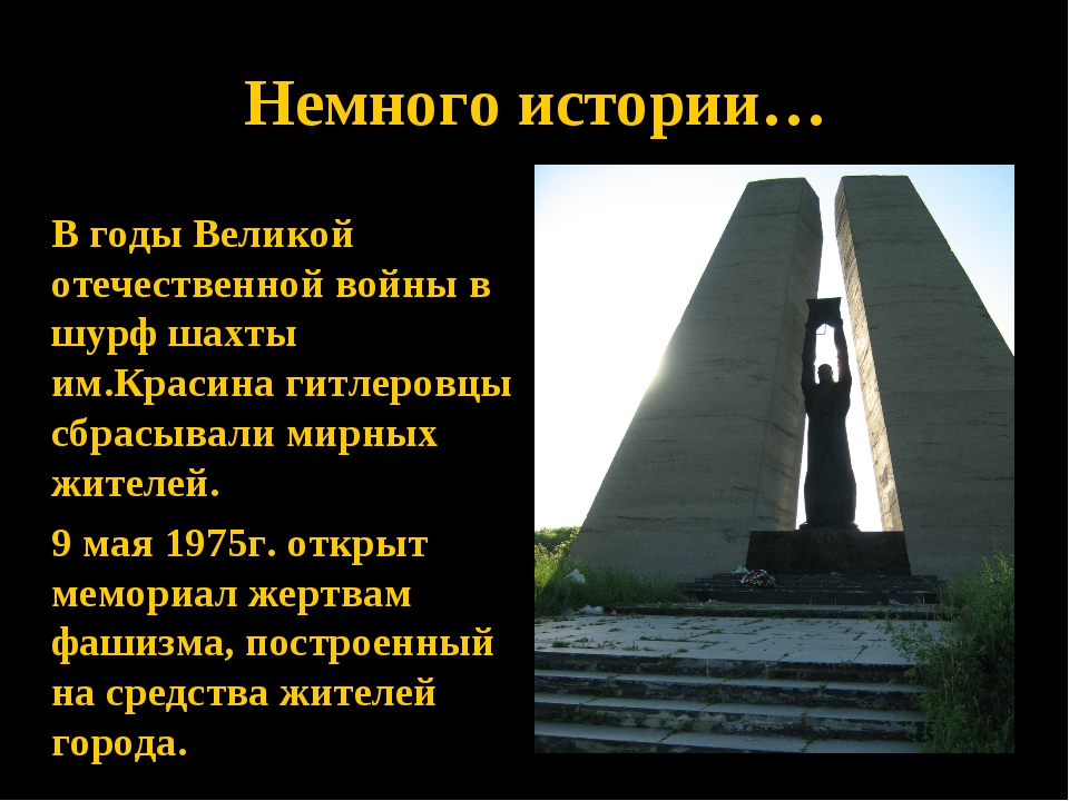 * Немного истории…  В годы Великой отечественной войны в шурф шахты им.Крас...