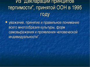 """Из """"Декларации принципов терпимости"""", принятой ООН в 1995 году уважение, прин"""