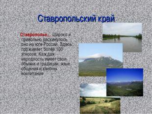 Ставропольский край Ставрополье… Широко и привольно раскинулось оно на юге Ро