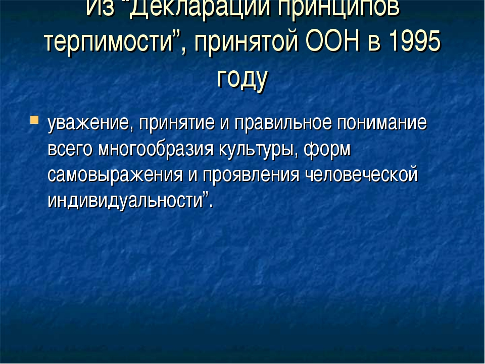 """Из """"Декларации принципов терпимости"""", принятой ООН в 1995 году уважение, прин..."""