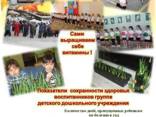 Количество дней, пропущенных ребенком по болезни в год 2011 Год2012 Год20