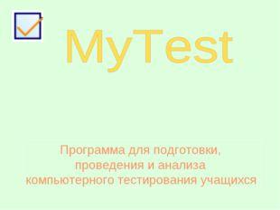 Программа для подготовки, проведения и анализа компьютерного тестирования уча
