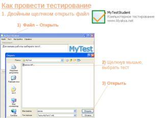 Как провести тестирование 1. Двойным щелчком открыть файл 2) Щелкнув мышью, в
