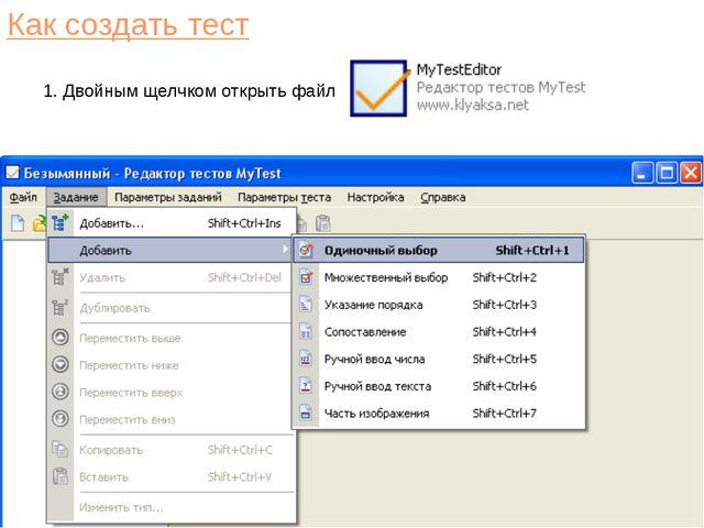 Как создать тест 1. Двойным щелчком открыть файл