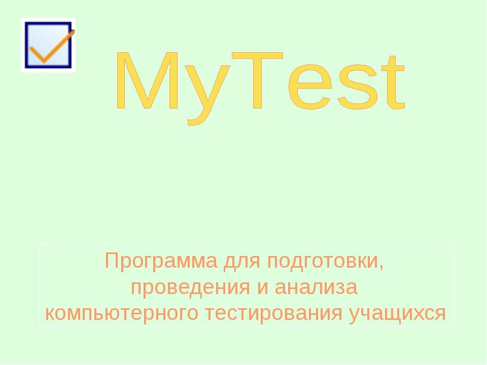Программа для подготовки, проведения и анализа компьютерного тестирования уча...