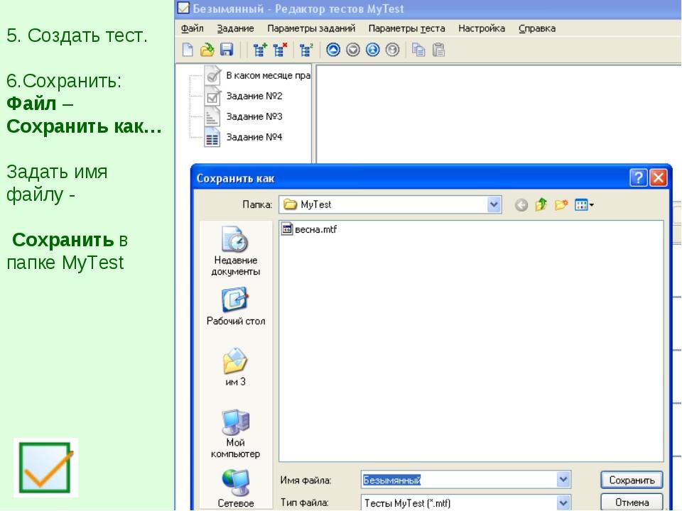 5. Создать тест. 6.Сохранить: Файл – Сохранить как… Задать имя файлу - Сохран...