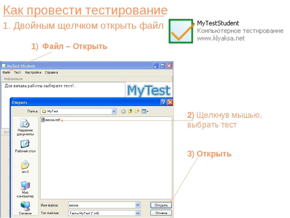 Как провести тестирование 1. Двойным щелчком открыть файл 2) Щелкнув мышью, в...