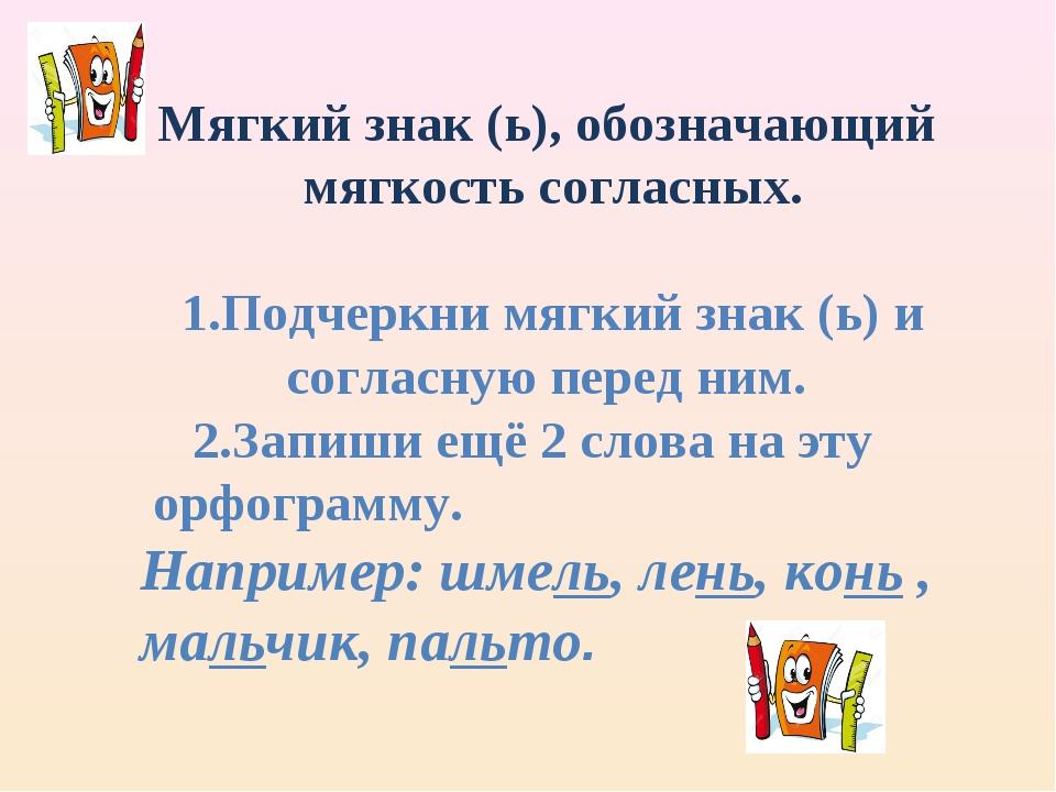 Мягкий знак (ь), обозначающий мягкость согласных. 1.Подчеркни мягкий знак (ь)...