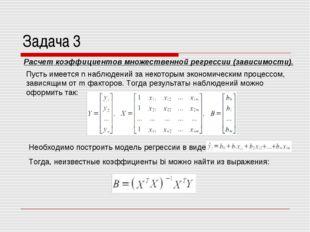 Задача 3 Расчет коэффициентов множественной регрессии (зависимости). Пусть им